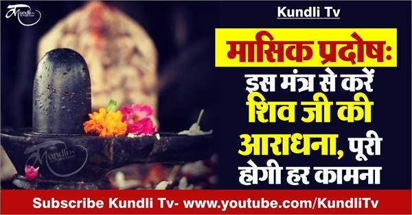 mashik pradosh vrat in hindi