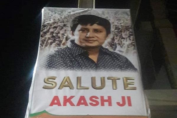 poster of akash ji salute in indore congress expresses tough objection