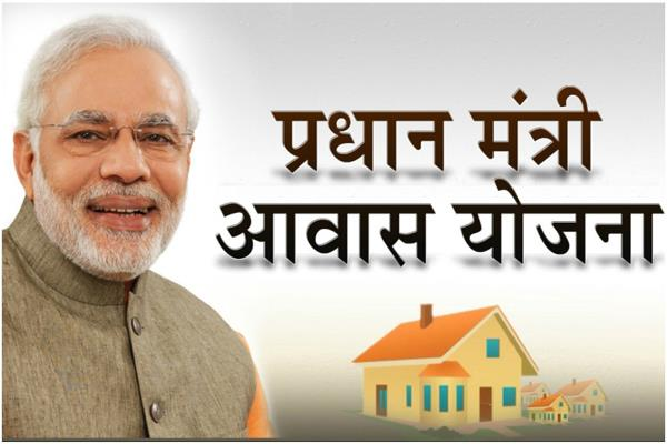 2 5 lakh for poor and sanctioned houses under pradhan mantri awas yojana