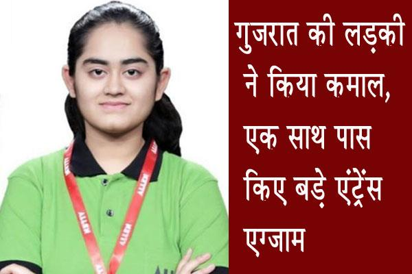 gujarat girl did amazing passed a large entrance exam