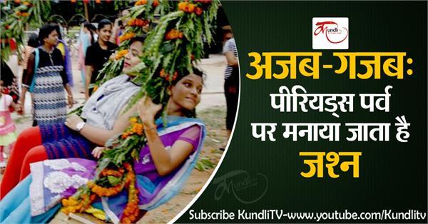 rajo festival celebration in odisha