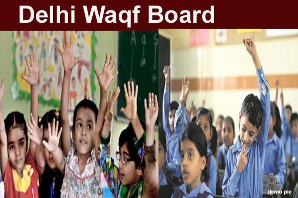 delhi waqf board will open two hundred english medium schools