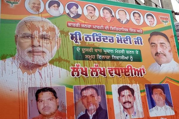 pm modi to spoil hoardings