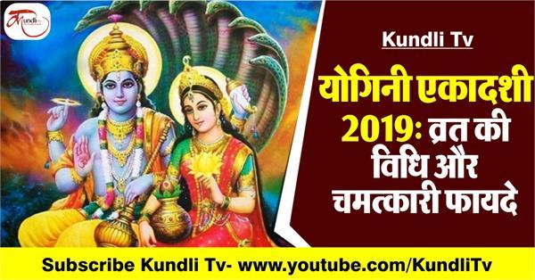 yogini ekadashi 2019