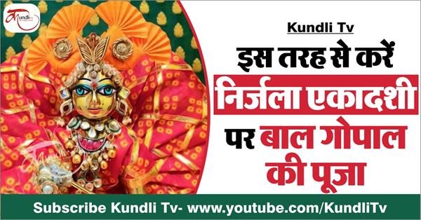 laddu gopal worship