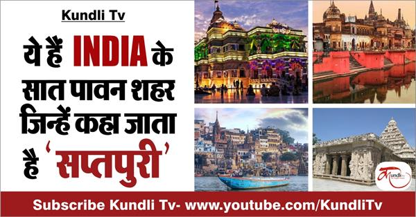 these are the seven most holy cities of india called sapta puri