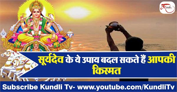 lord surya dev upay