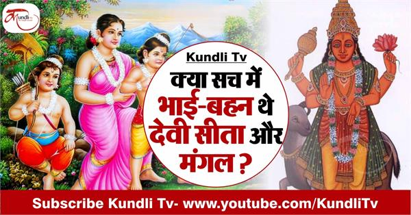 was really devi sita and mangal dev were brother sister