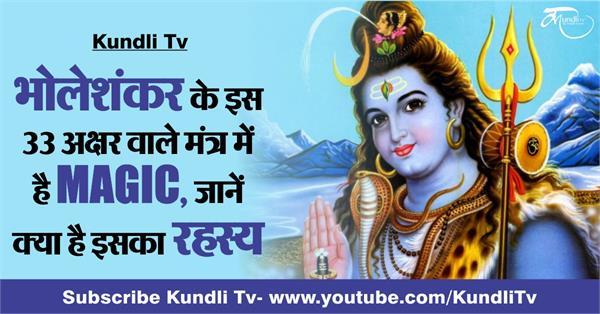 maha mrityunjaya mantra benefits in hindi
