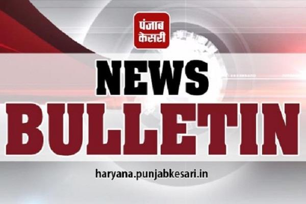 read 10 big news of haryana throughout the day 10 june