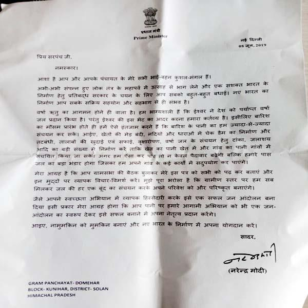 pm modi wrote letter to panchayat heads