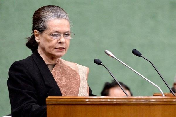 sonia gandhi convenes the meeting of the congress parliamentary party