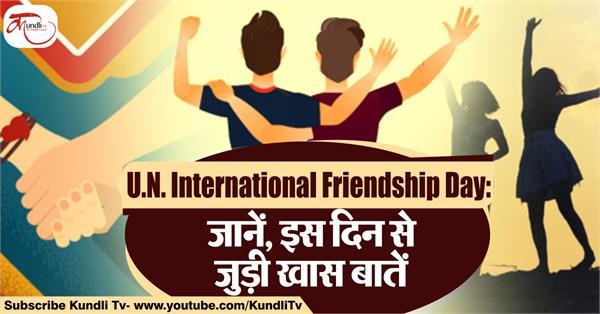 u n international friendship day