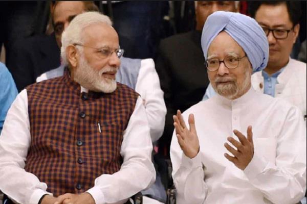 modi vs manmohan government budget