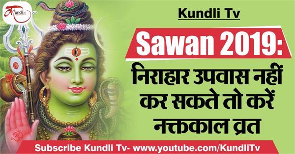 sawan 2019