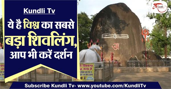 here is the worlds largest shivling in chhattisgarh