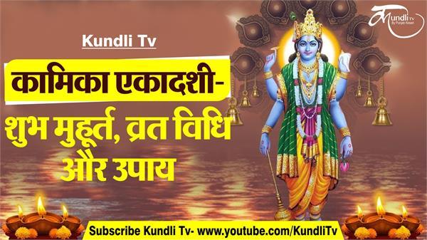 kamika ekadashi shubh muhurat pujan and upay in hindi
