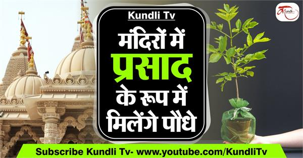 promoting plants in temples