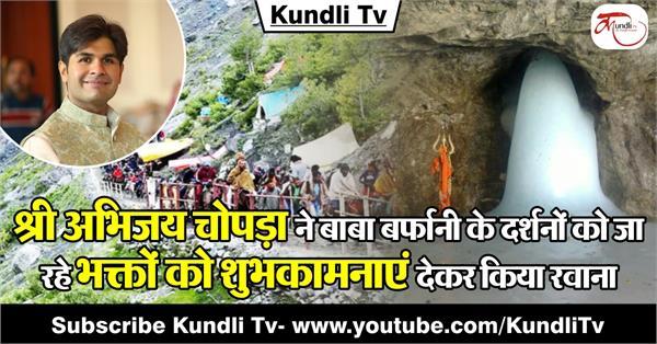 shri amarnath yatra
