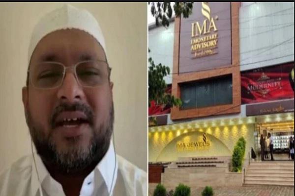 ima scam accused mansoor khan arrested in delhi