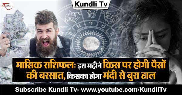 july month rashifal in hindi