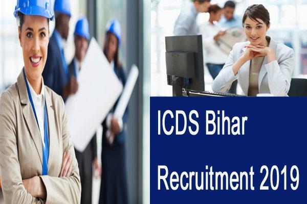 ICDS Bihar Recruitment 2019: सुपरवाइजर पोस्ट के 3034