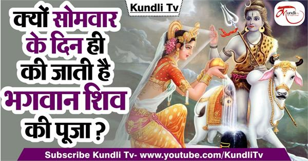 why is worshiped lord shiva on monday only