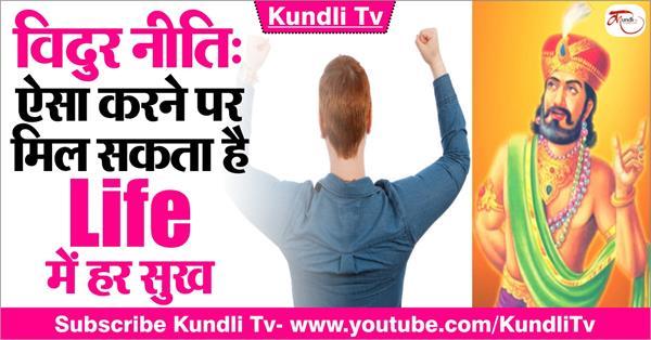 vidur niti concept in hindi