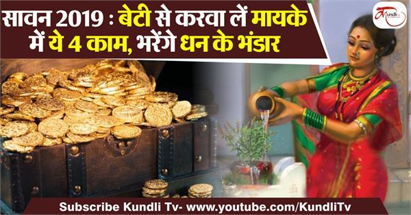 new bride do these jyotish upay in sawan