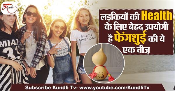 feng shui tips in hindi