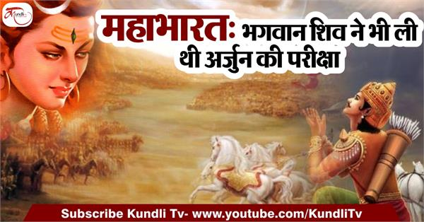 mahabharata concept in hindi