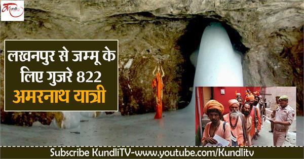 822 amarnath passengers passed from lakhanpur to jammu