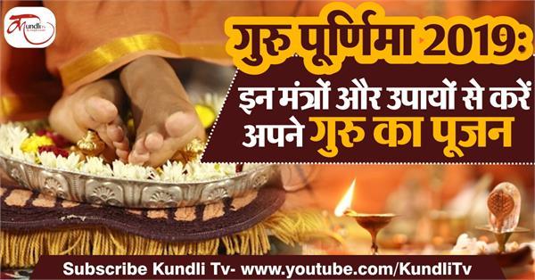 guru purnima mantra pujan and upay