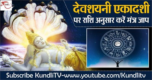 do this mantra jaap on devshayani ekadashi