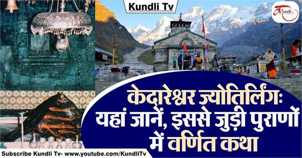 kedareshwar jyotirlinga story in hindi