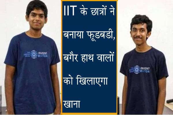 iit students created food buddydevice for without hands people