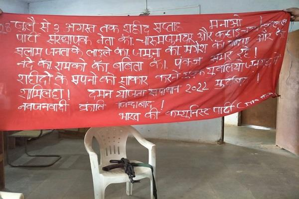 naxalites warned government police alert in balaghat