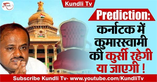 prediction about kumaraswamy