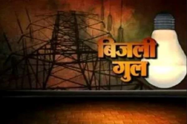 power cut on mp