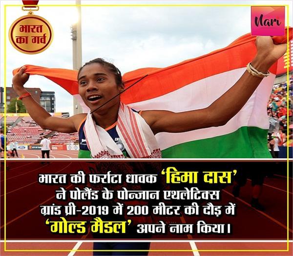 गोल्डन गर्ल ' हिमा दास ' ने 11 दिन में जीते 3 गोल्ड मैडल, बनी देश का गर्व