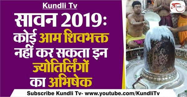 never do abhishek of this 7 jyotirlinga