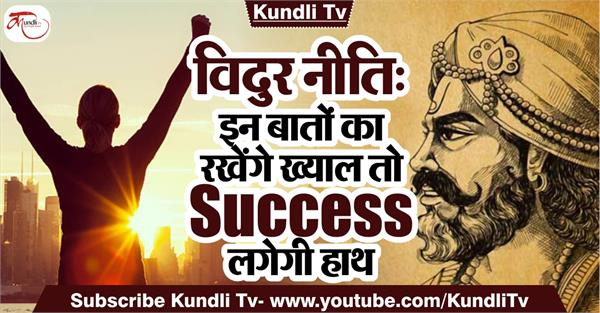 vidur niti for success