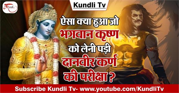 what happened that lord krishna had to take the examination of danavir karna