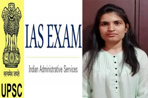 due to the condition of marriage cleared ias exam