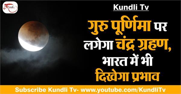 lunar eclipse khandgras chander grahan