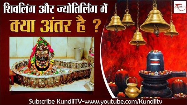 what is the difference between shivalinga and jyothirlinga