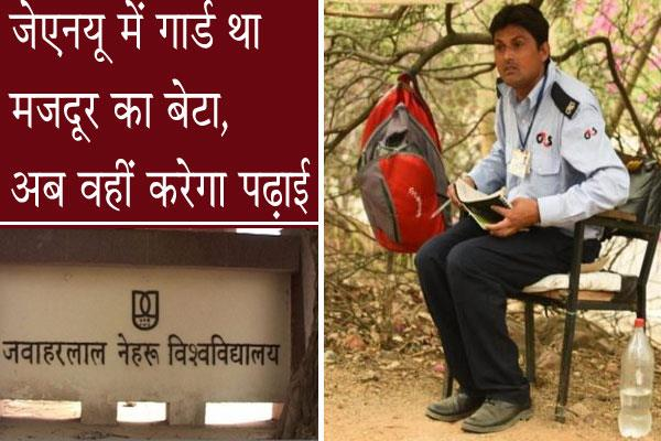 guard rajmal meena cracks jnu entrance exam