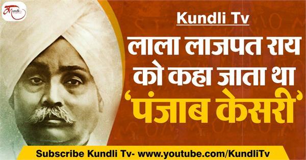 lala lajpat rai was called punjab kesari