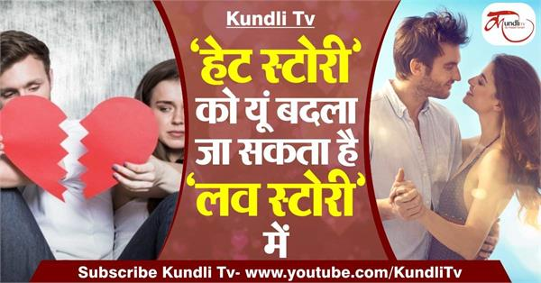 hate story can be changed in love story