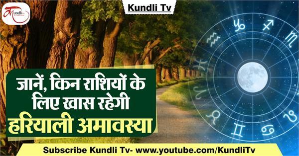 hariyali amavasya effects on zodiac signs